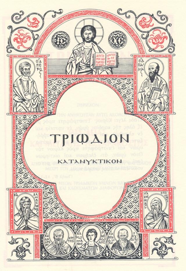 Triódion